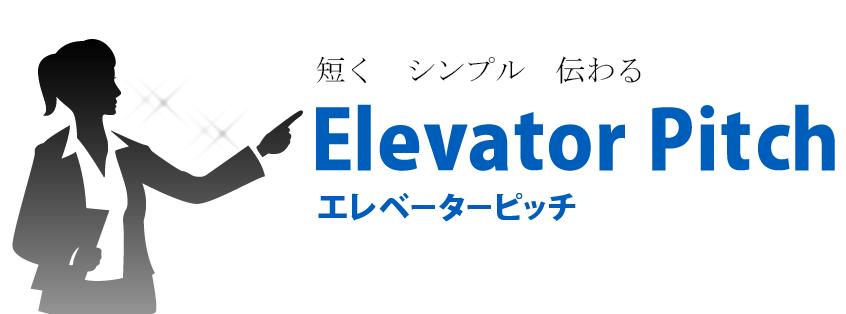 エレベーターピッチを学ぶなら【エレベーターピッチ研究会】